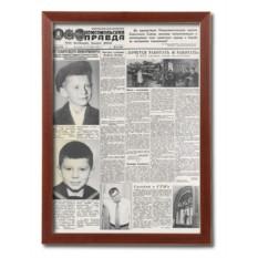 Поздравительная газета в раме «Классик»