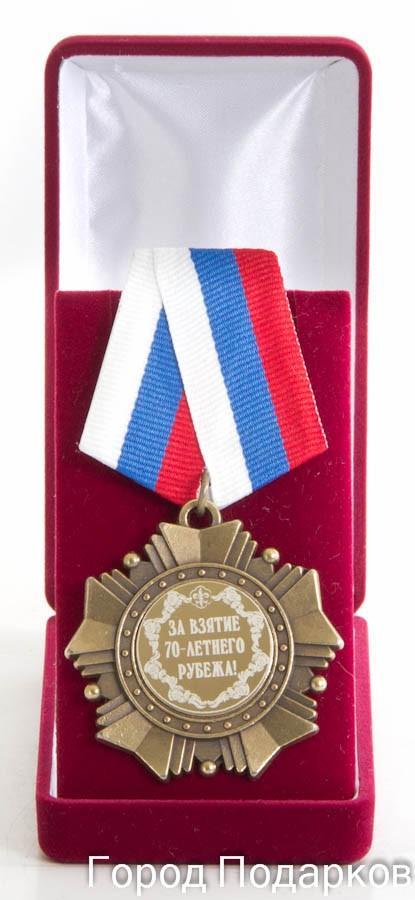 Орден За взятие юбилея 70-летнего рубежа