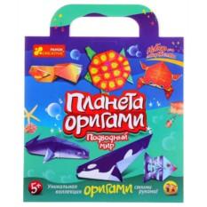 Набор для создания оригами «Подводный мир»