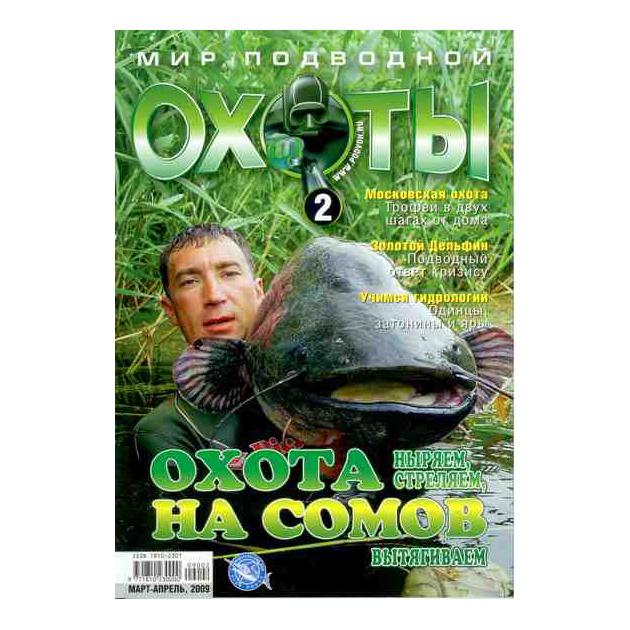 Журнал «Мир подводной охоты»