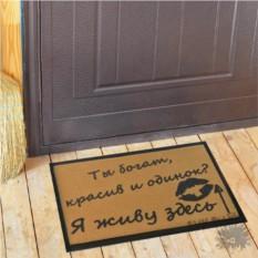 Коврик для двери Я живу здесь