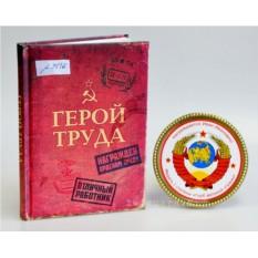Записная книжка «Герой труда» + подарок