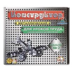 Детский металлический конструктор для уроков труда