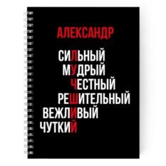 Именная тетрадь «Лучший»