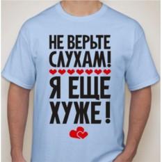 Мужская футболка Не верьте слухам