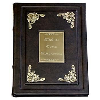 Подарочная книга Тайны дома Романовых