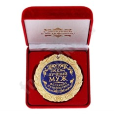 Медаль в бархатной коробке Лучший муж на планете