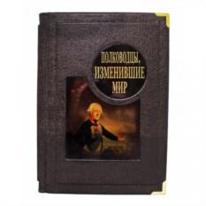 Книга Полководцы, изменившие мир