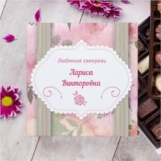 Бельгийский шоколад в упаковке Для внимательной свекрови