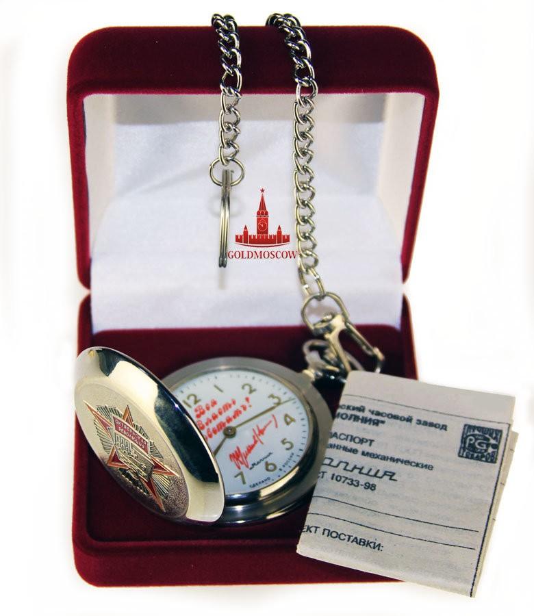 Карманные часы «Революционные»