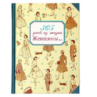 Записная книжка «365 дней из жизни женщины»