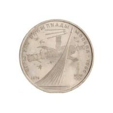 Монета 1 рубль 1979 Монумент покорителям космоса