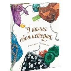 Книга «У камня своя история»