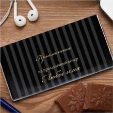 Шоколадная открытка Приглашение на праздничный вечер