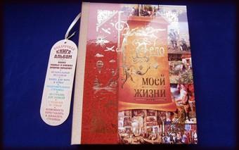 Подарочная книга - альбом (картонная обложка)