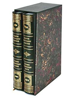 Книга Подарок настоящему мужчине, в 2 томах