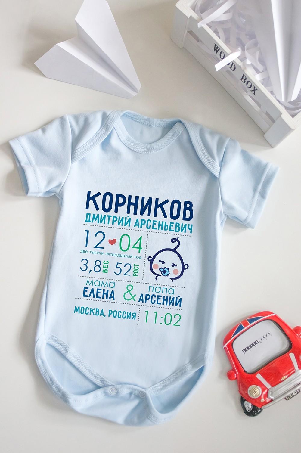 Именное боди для малыша Первая визитная карточка