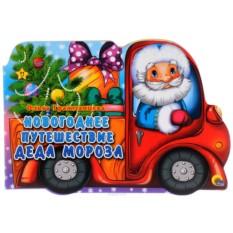 Детская книжка Новогоднее путешествие Деда Мороза