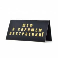 Табличка на стол Шеф в хорошем настроении