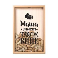 Именная копилка для винных пробок «Знает толк в вине»