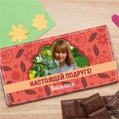 Шоколадная открытка Настоящей подруге