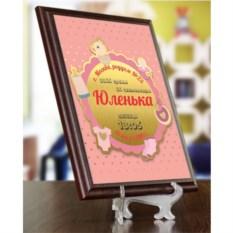 Подарочный диплом-плакетка на рождение девочки