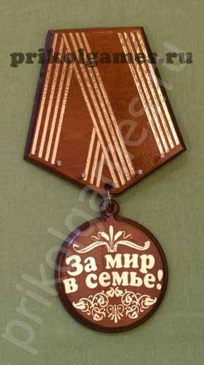 Деревянная настенная ключница Медаль. За мир в семье!