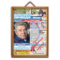 Современная газета с поздравлением ко дню рождения