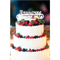 Аксессуар для кухни с вашим текстом Фигура на торт
