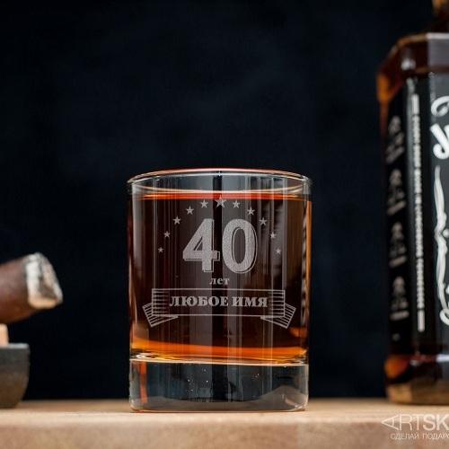 Именной стакан для виски С юбилеем
