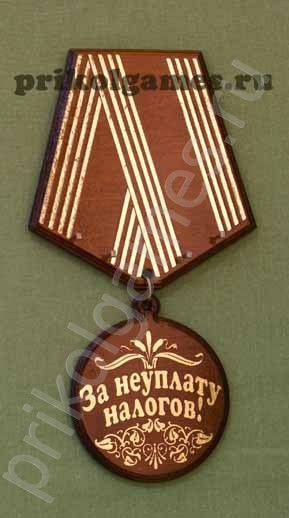 Деревянная настенная ключница Медаль За неуплату налогов!