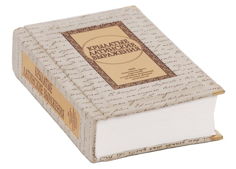 Книга Крылатые латинские выражения (кожа в мешочке)