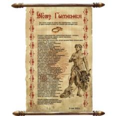 Указ Гименея на свитке папируса О создании семьи