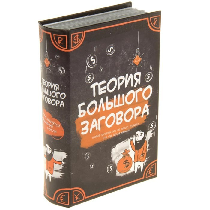 Книга-сейф «Теория большого заговора»