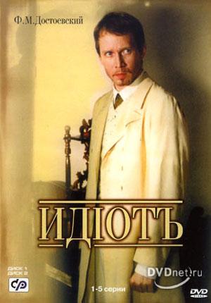«Идиотъ» — dvd-диск, (4 Dvd)