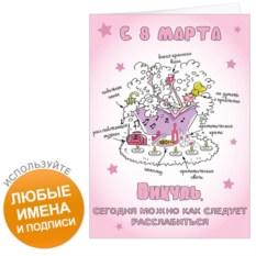 Именная открытка Для милых дам