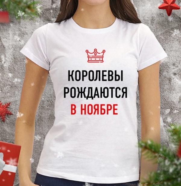 Женская футболка Королевы рождаются в ноябре