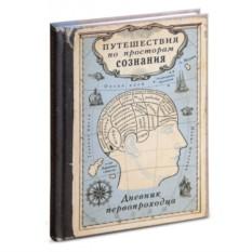 Записная книжка Путешествия по просторам сознания