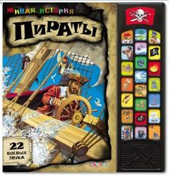 Говорящая книга Пираты. Серия Живая история