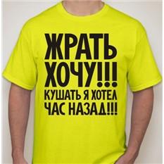 Мужская футболка Жрать хочу...