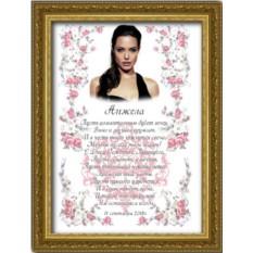 Поздравительный плакат для любимой, 40Х60 см., в раме