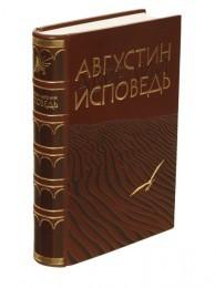Книга Исповедь Августин Аврелий