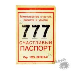 Обложка для паспорта Счастливый паспорт