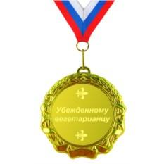 Медаль Убежденному вегетарианцу