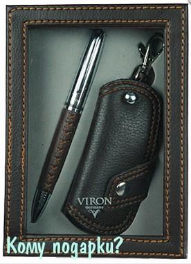 Подарочный набор VIRON: авторучка, ключница