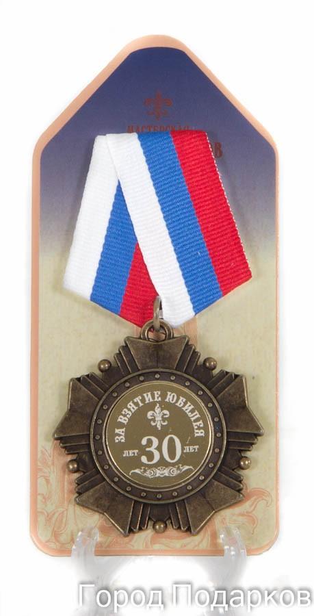 Орден подарочный За взятие юбилея 30 лет