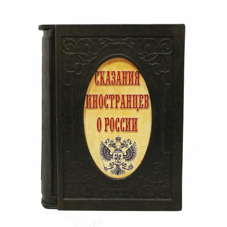 Подарочное издание Сказания иностранцев о России