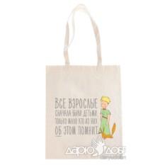 Эко-сумка Все взрослые когда-то были детьми