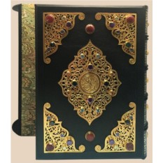 Коран. Экземпляр № 16