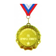 Медаль Чемпион мира по армрестлингу